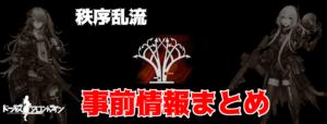 【ドルフロ】秩序乱流-CONTINUUM TURBULENCE-事前情報