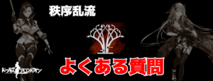 【ドルフロ】秩序乱流-CONTINUUM TURBULENCE-よくある質問
