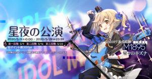 『星夜の公演』でM1895専用スキンをGETしよう!(5月23日更新)