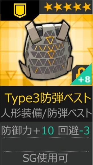 防弾ベスト★★★★★