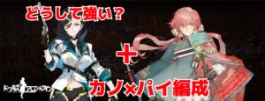【ドルフロ】どうして強い?カノ姉+パイソン編成(攻略)