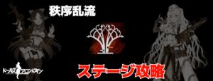 【ドルフロ】秩序乱流-CONTINUUM TURBULENCE-ステージ攻略