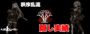 【ドルフロ】秩序乱流-CONTINUUM TURBULENCE-隠し実績