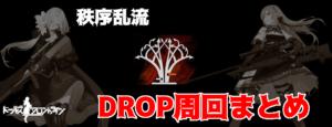 【ドルフロ】秩序乱流-CONTINUUM TURBULENCE-DROP周回