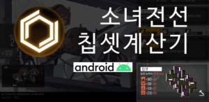 ドルフロチップ計算機レビュー【Android版】