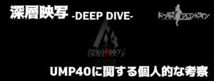 【ドルフロ】UMP40に関する個人的な考察