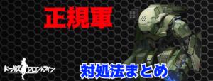 【ドルフロ】正規軍対処法まとめ