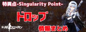 【ドルフロ】特異点-Singularity Point-DROP周回
