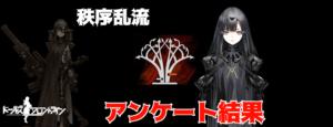 【ドルフロ】秩序乱流-CONTINUUM TURBULENCE-攻略状況アンケート