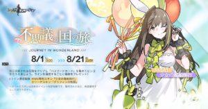 ビンゴイベント『不思議の国の旅』でM4A1専用スキン「少女の風船旅行」を手に入れよう!