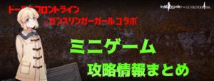 【ドルフロ×ガンスリ】ミニゲーム『公社射撃訓練場』プレイ説明