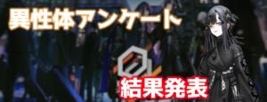 異性体-ISOMER-振り返り【アンケート発表】