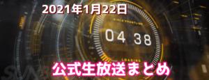 2021年1月22日、少女前線(本国版)公式生放送まとめ