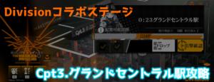 【Divisionコラボ】闇懸金Cpt3.『0:23 グランドセントラル駅』攻略