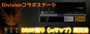 【Divisionコラボ】DROP掘りMAP『∞ステージ』周回方法まとめ