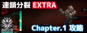 連鎖分裂-SHATTERED CONNEXION- EXステージCPT1攻略