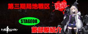 【ドルフロ】戦区核心08に登場する敵の紹介(第三期)