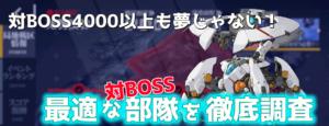 対BOSS能力4000超えもできる?核心08の部隊編成を徹底調査