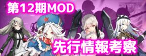 5月14日、新MOD人形4名追加(第12期)