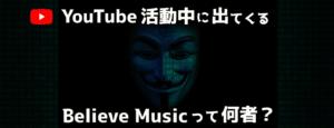 関係ない楽曲に著作権を主張してくる「Believe Music」とは?