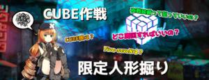 CUBE+作戦、限定掘り説明