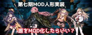 新規MOD情報:NTW-20・C96・M38・スチェッキン(第七期)