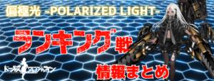 【ドルフロ】偏極光-POLARIZED LIGHT-ランキング情報