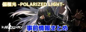【ドルフロ】偏極光-POLARIZED LIGHT-事前情報まとめ