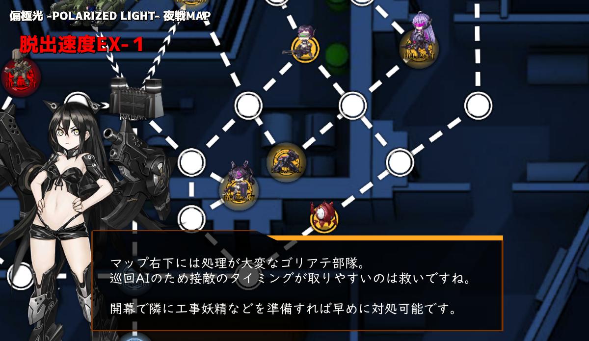 偏極光 -POLARIZED LIGHT- ランキングマップ(夜戦)「脱出速度EX」の右下『鉄血エリア』