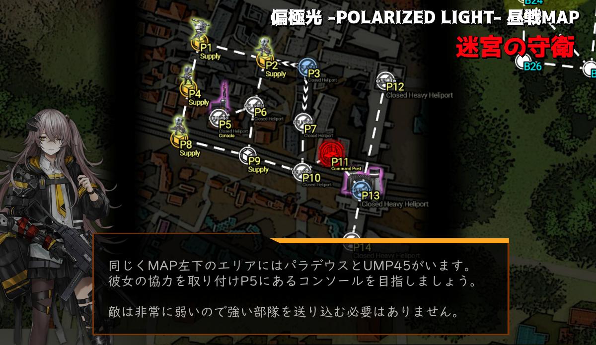 偏極光 -POLARIZED LIGHT- ランキングマップ(昼戦)「迷宮の守衛」の左下『パラデウスエリア』