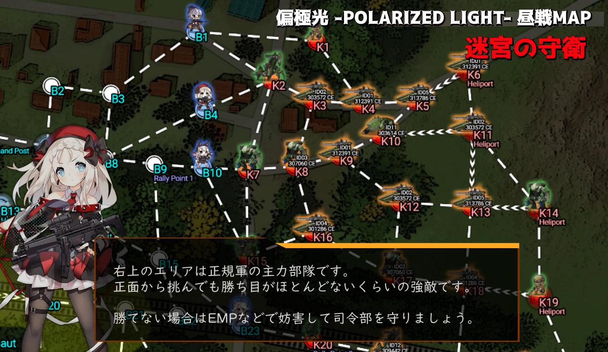 偏極光 -POLARIZED LIGHT- ランキングマップ(昼戦)「迷宮の守衛」の右上『正規軍主力』