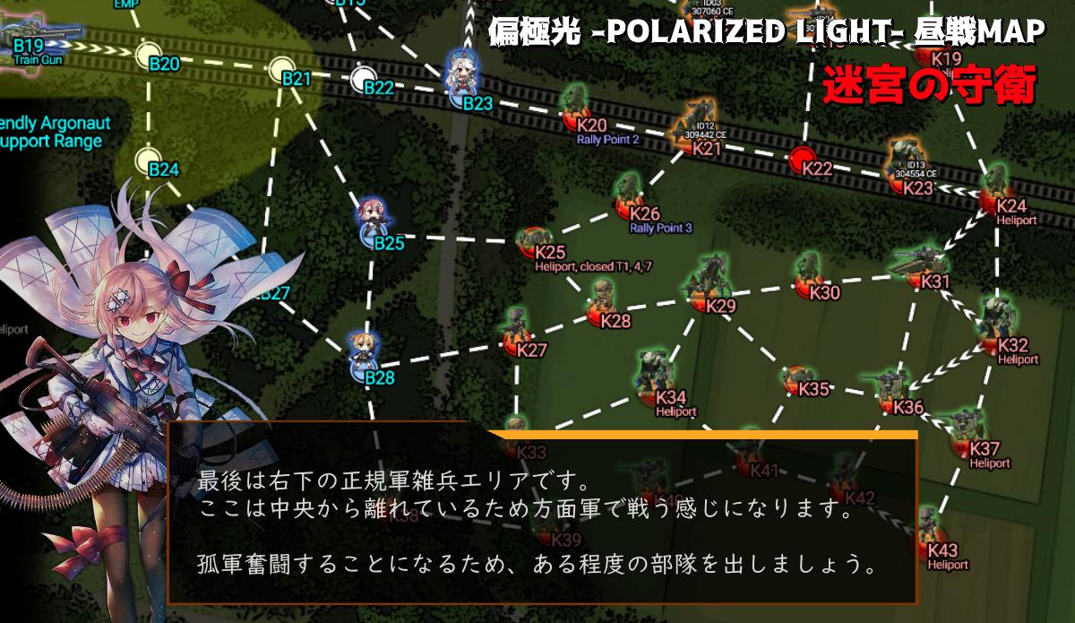 偏極光 -POLARIZED LIGHT- ランキングマップ(昼戦)「迷宮の守衛」の右下『正規軍雑兵エリア』