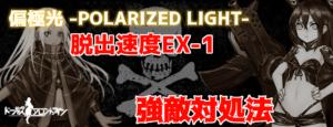 【ドルフロ】偏極光 -POLARIZED LIGHT- 夜ランキング対強敵戦
