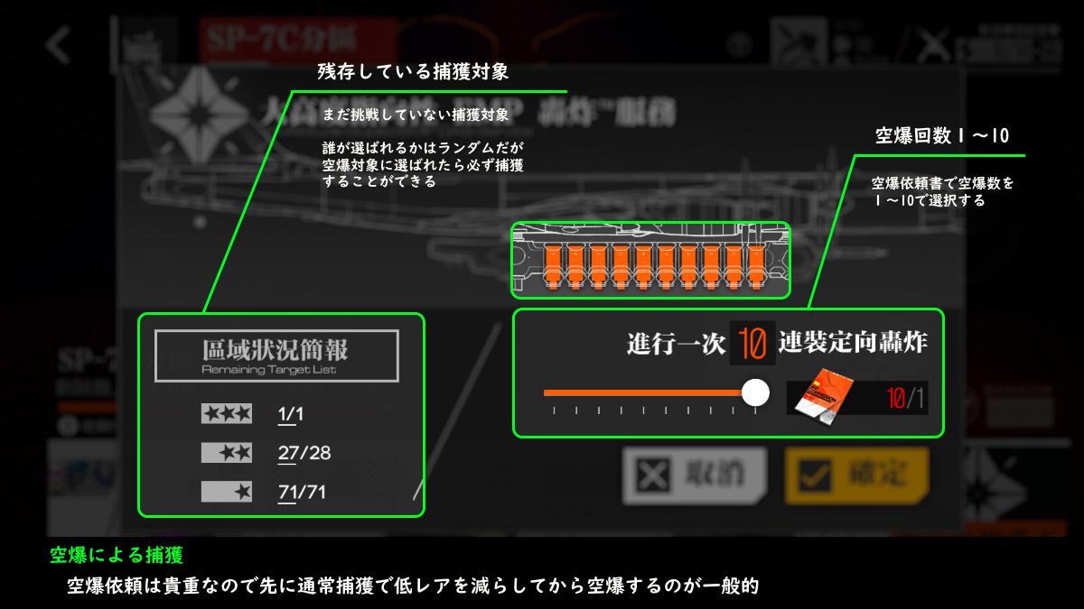 空爆によって融合勢力を捕まえる場合は残存する融合勢力の数などに注意する必要があります。空爆は一度に10連まで行うことが出来ます。ようは10連ガチャですね。