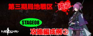 【ドルフロ】戦区核心08を複数部隊で攻略する(第三期)