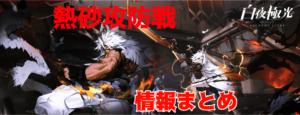 【白夜極光】熱砂攻防戦 -Dunefire Strike-情報まとめ